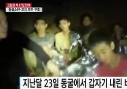 태국 동굴소년들, 물흐린 황당루머 속 '탈출' 해피엔딩 맞았다