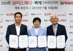 보이스 캐디  KLPGA 드림투어 5개 시리즈 개최