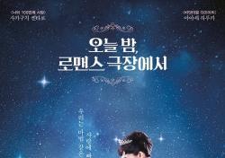 [씨네;리뷰] '오늘 밤, 로맨스극장에서' 켄타로만으론 참기 어려운