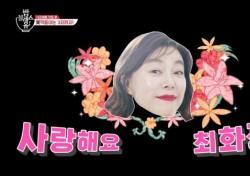 [끌려서] '엄마의 집밥'같은 최화정