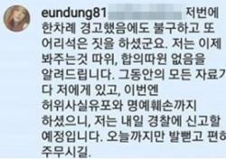 """심은진, '金 파트너' 운운 性추문 """"좌시 안 한다""""…法 '철퇴' 급물살"""