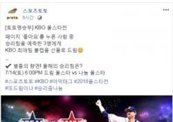 [야구토토] 스포츠토토 공식 페이스북, KBO 올스타전 승리팀 예측에 도전하세요