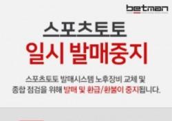 스포츠토토, '발매시스템 종합 점검' 에 따른 일시 발매중지