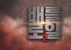 [프로복싱] 화제의 배틀로얄, 하반기 시즌2 대회 개최