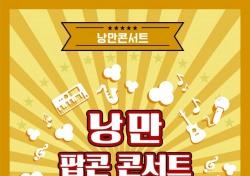 대한가수협회, '2018낭만콘서트' 상반기 마지막 무대 7월 17일 전남 강진 아트홀 개최