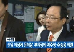 국회부의장엔 이주영, 국회 상징 '돔' 통해 전달한 메시지는?