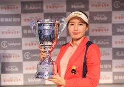 이유미 롯데렌터카 W지투어 상반기 챔피언십 우승