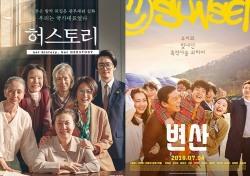 [영화 잇 수다] '변산'-'허스토리' 뜨거운 반응에도 고전, 왜?