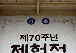 제헌절 공휴일 재지정 논의 꾸준…찬성률 무려 78.4%