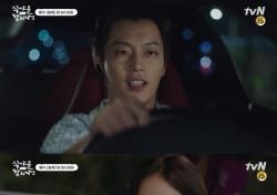 """'식샤를 합시다3' 윤두준-서현진, 사별 암시? """"그 일에서 못 벗어났느냐"""""""