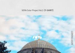 소야, 신곡 '와이셔츠(Y-SHIRT)' 첫 컴백 티저 공개…색을 찾아가는 세 번째 여정 눈길