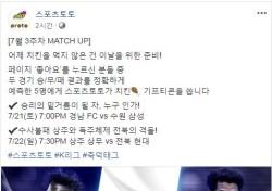 스포츠토토 공식페이스북, 7월3주차 MATCH UP 이벤트 실시