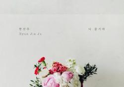 '소울여친' 현진주, 드라마 '인형의 집' OST곡 '다 줄거야' 공개