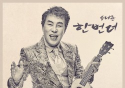 '트로트 가왕' 송대관, 신곡 '한번 더' 국민 응원 송 화제