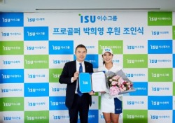 박희영 이수그룹과 후원계약 조인식