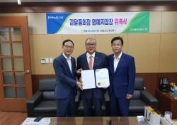 NH농협은행 서울산금융센터, 김달줄 명예지점장 위촉