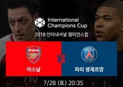 [해외축구] '에메리 더비' 아스날 vs PSG… ICC서 빅매치 예고