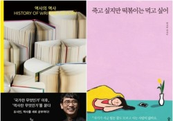 [핫 베스트셀러] 올여름 인기책은 SNS를 타고