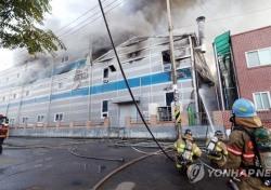 남동공단 화재, 검은 연기로 뒤덮인 주변..상황 보니?