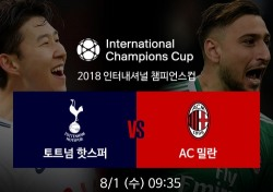 [해외축구]  'AG 믿을맨' 손흥민, ICC 2경기 연속골 도전