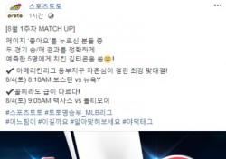 스포츠토토 공식페이스북, 8월1주차 MATCH UP 이벤트 실시