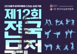 '스포츠는 전국체전, 무예는 전국무전' 4, 5일 충주서 개최