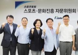 (주)케이토토, 스포츠·문화진흥 자문위원회 발족