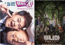 [방송 잇 수다] MBC 주말 新예능의 부진, 지루하거나 지나치거나