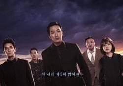 [박스오피스] '신과 함께2-인과 연', 개봉 2일만에 234만 돌파…'무서운 속도'