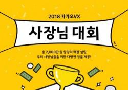 카카오VX, 점주 대상 사장님 대회 개최