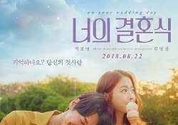 [현장;뷰] '너의 결혼식' 박보영X김영광 현실연인 케미, 연애 세포를 깨우다(종합)