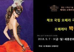 베세토오페라단, 9월 7~9일 오페라타 '박쥐' 공연…창단 22주년 기념