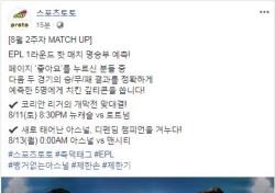스포츠토토 공식페이스북, 8월2주차 명승부 예측 이벤트 실시