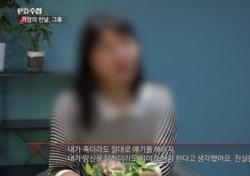 """""""재일교포 여배우라서?"""" 조씨, '그릇된 性판타지' 나쁜 예"""