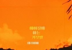 태사비애, 드라마 '끝까지 사랑' OST곡 '헤어질 때 하는 거짓말' 공개