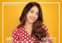 '트로트퀸' 정해진, 상큼 발랄 댄스트로트 '사랑의 계산기' 9일 공개