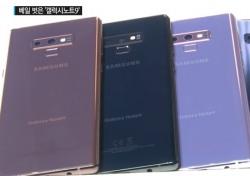 갤럭시 노트9 시작으로 아이폰9·V40까지…프리미엄폰 대전 개막