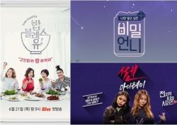 [방송 잇 수다] '밥블레스유'부터 '쎈마이웨이'까지… 여성예능의 오리지널리티