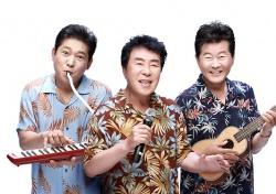 송대관-태진아-박상철 '행사의 신' , 스타그램코인 암호화폐로 섭외 가능…9월 결제 시스템 시작