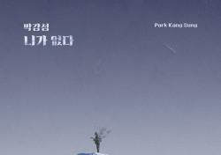 '라이브의 황제' 박강성, 드라마 '끝까지 사랑' OST곡 '니가 없다' 발표