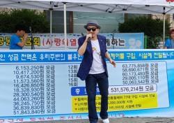 박상민-황기순, '사랑더하기' 모금 자선 투어 시작 '훈훈'