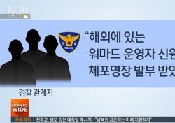 """워마드 운영자도 반박, '제2·제3 한서희' 나왔다 """"내가 워마드다"""""""