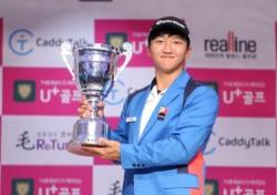 김홍택, 시뮬레이션 골프 지투어 5차에서 시즌 2승