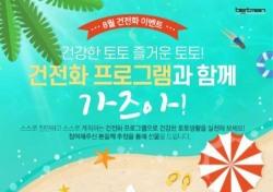 케이토토 8월 건전화 이벤트, 폭염보다 뜨거운 참여 열기