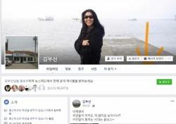김부선 SNS 프로필, 이재명과 불륜 증명 장소? 주장 들어보니…