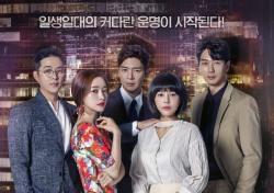 드라마'끝까지 사랑' 리메이크 OST 인기…김경록 '너에게로 또 다시'·제이세라 '암연' 등 눈길
