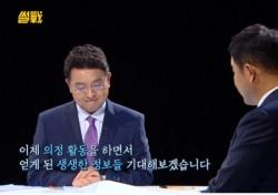 """'썰전' 이철희, 고인 언급에 푹 숙인 고개? """"신뢰 가는 정치인이었는데…"""""""