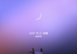 이민혁, 드라마 '끝까지 사랑' OST곡 '너무 보고 싶어' 19일 공개