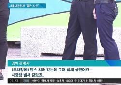 서울대공원 50대 초반 남성, 생태공원이 어쩌다…