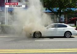 BMW 오늘부터 리콜, 불안감 여전한 이유